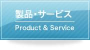 製品・サービス Product & Service