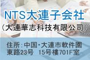 NTS大連子会社(大連華志科技有限公司)住所:中国・大連市軟件園 東路23号 15号棲701F室