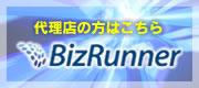 代理店の方はこちら BizRunner