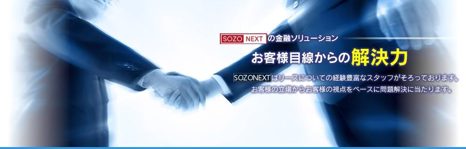 NTSの金融ソリューション お客様目線からの解決力 NTSはリースについての経験豊富なスタッフがそろっております。お客様の立場からお客様の視点をベースに問題解決に当たります。