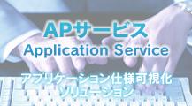 APサービス Application Service アプリケーション仕様可視化 ソリューション