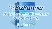 ダイナミックコラボレーション プラットフォーム BizRunner